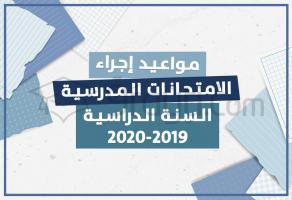 مواعيد إجراء الامتحانات المدرسية للسنة الدراسية 2020/2019