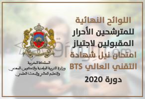اللوائح النهائية للمترشحين الأحرار المقبولين لاجتياز امتحان نيل شهادة التقني العالي BTS 2020