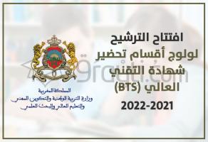 الترشيح لولوج أقسام تحضير شهادة التقني العالي 2021-2022 BTS