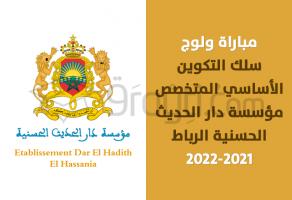 مباراة ولوج سلك التكوين الأساسي المتخصص بمؤسسة دار الحديث الحسنية بالرباط 2021-2022