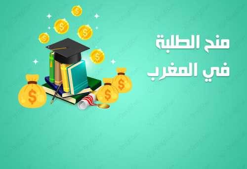 منح الطلبة في المغرب