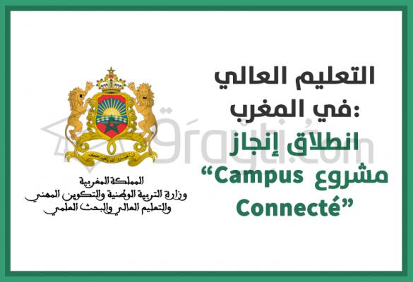 التعليم العالي في المغرب: انطلاق إنجاز مشروع